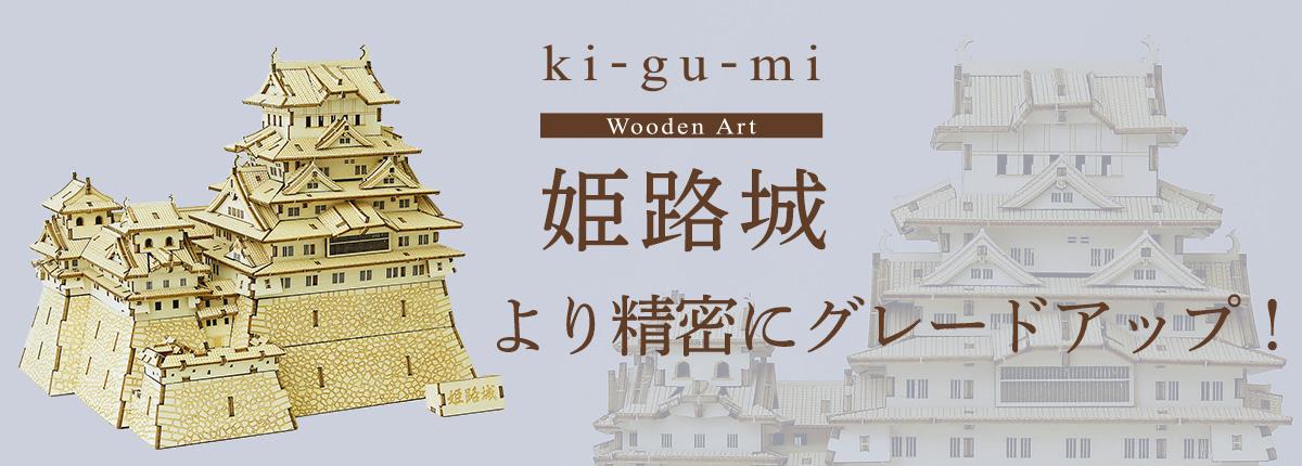 New姫路
